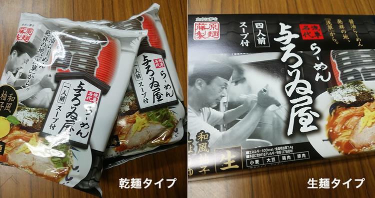 乾麺タイプと生麺タイプ